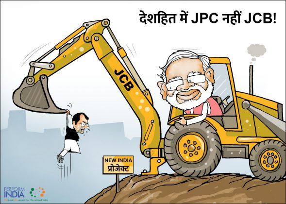 देशहित में JPC नहीं JCB!