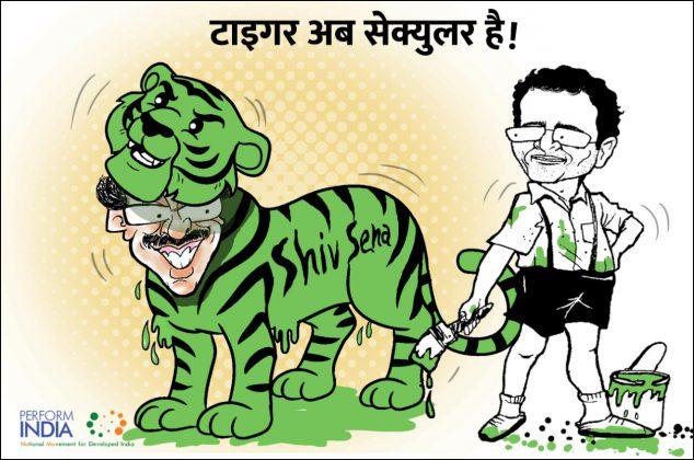 टाइगर अब सेक्युलर है!