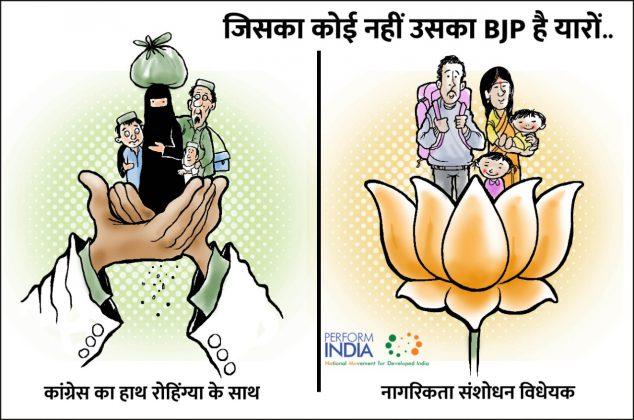 जिसका कोई नहीं उसका BJP है यारों